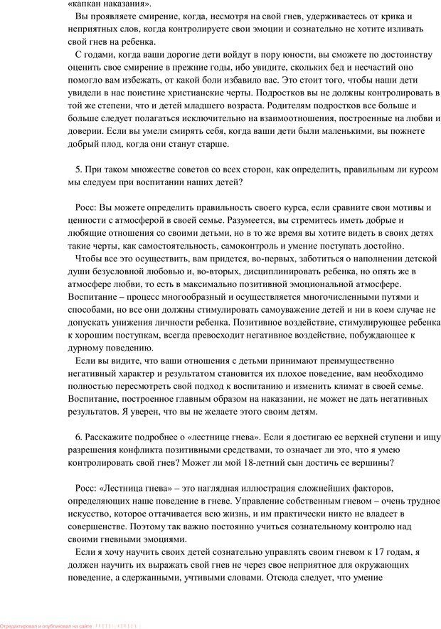 PDF. Воспитание в общении. Кэмпбелл Р. Страница 112. Читать онлайн