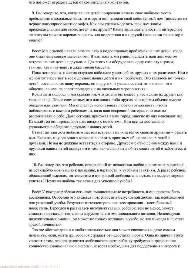 PDF. Воспитание в общении. Кэмпбелл Р. Страница 114. Читать онлайн