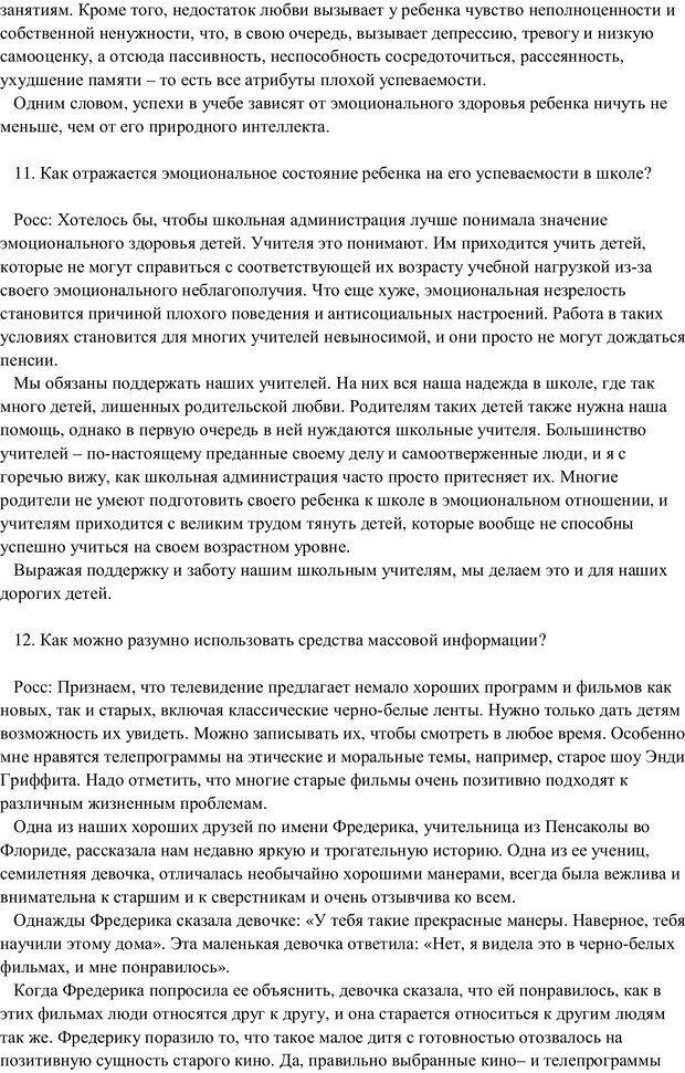PDF. Воспитание в общении. Кэмпбелл Р. Страница 115. Читать онлайн