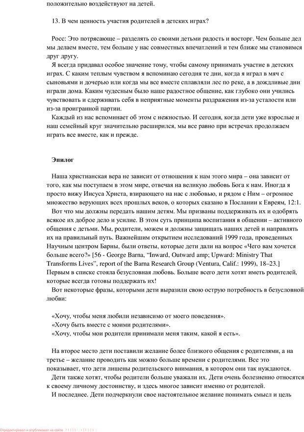 PDF. Воспитание в общении. Кэмпбелл Р. Страница 116. Читать онлайн