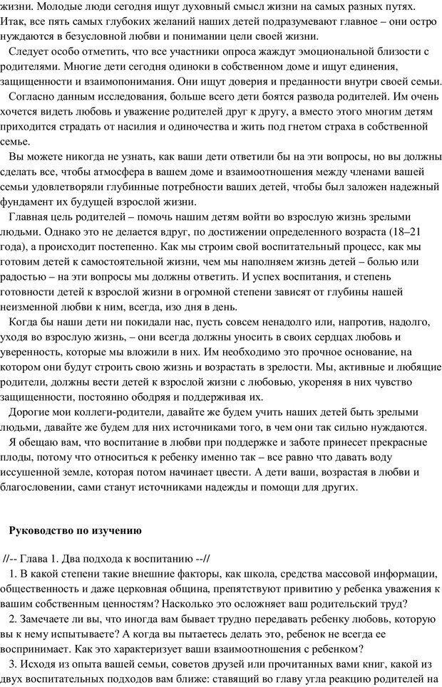 PDF. Воспитание в общении. Кэмпбелл Р. Страница 117. Читать онлайн