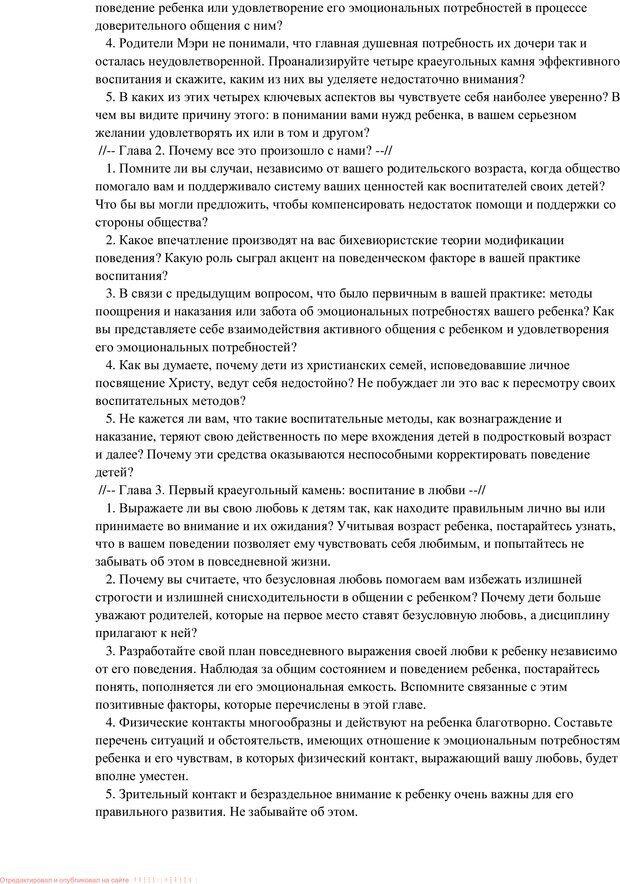 PDF. Воспитание в общении. Кэмпбелл Р. Страница 118. Читать онлайн