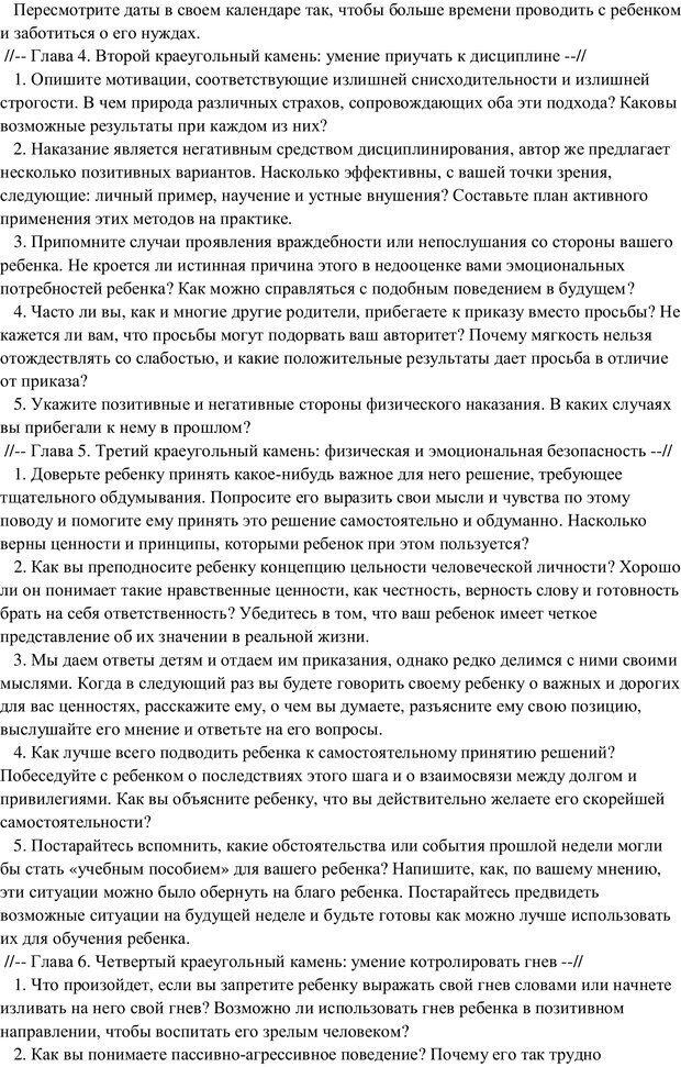 PDF. Воспитание в общении. Кэмпбелл Р. Страница 119. Читать онлайн