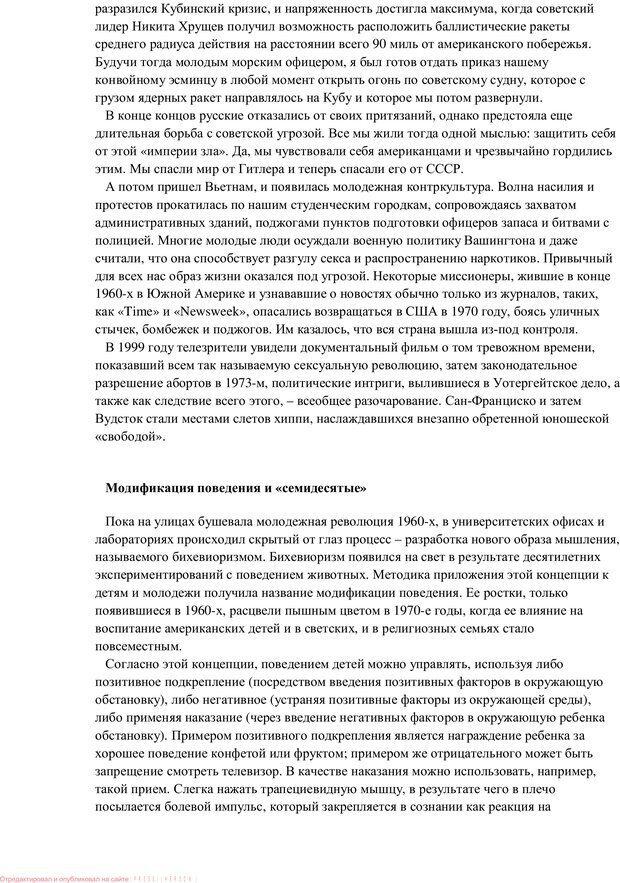 PDF. Воспитание в общении. Кэмпбелл Р. Страница 12. Читать онлайн