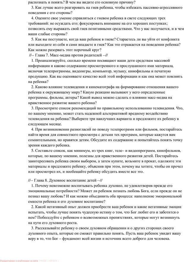 PDF. Воспитание в общении. Кэмпбелл Р. Страница 120. Читать онлайн
