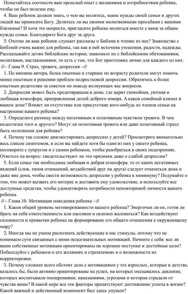 PDF. Воспитание в общении. Кэмпбелл Р. Страница 121. Читать онлайн