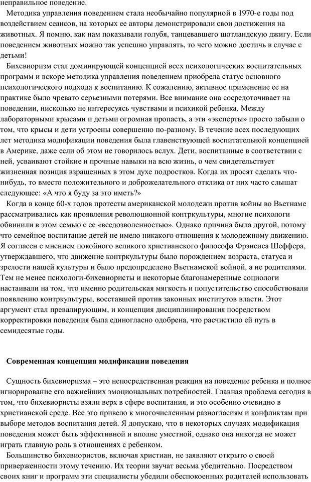 PDF. Воспитание в общении. Кэмпбелл Р. Страница 13. Читать онлайн