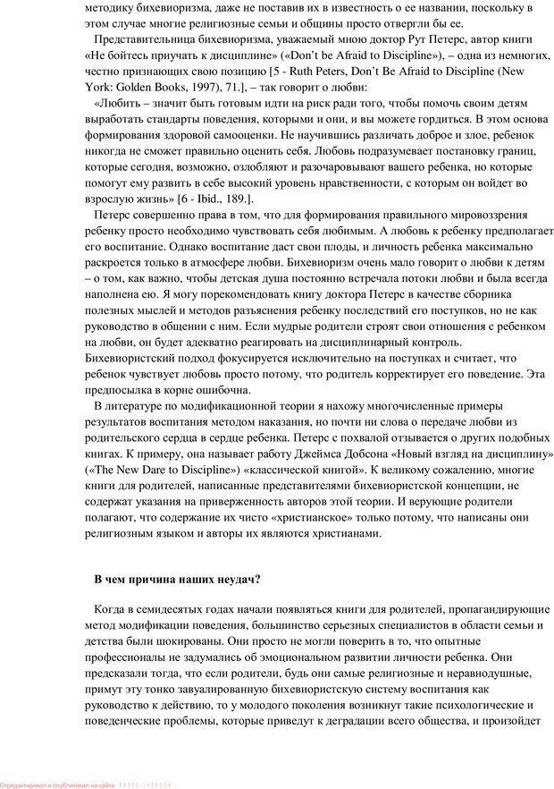 PDF. Воспитание в общении. Кэмпбелл Р. Страница 14. Читать онлайн