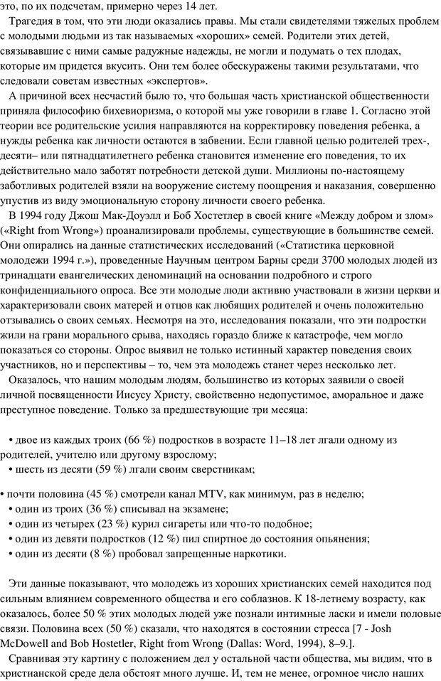 PDF. Воспитание в общении. Кэмпбелл Р. Страница 15. Читать онлайн