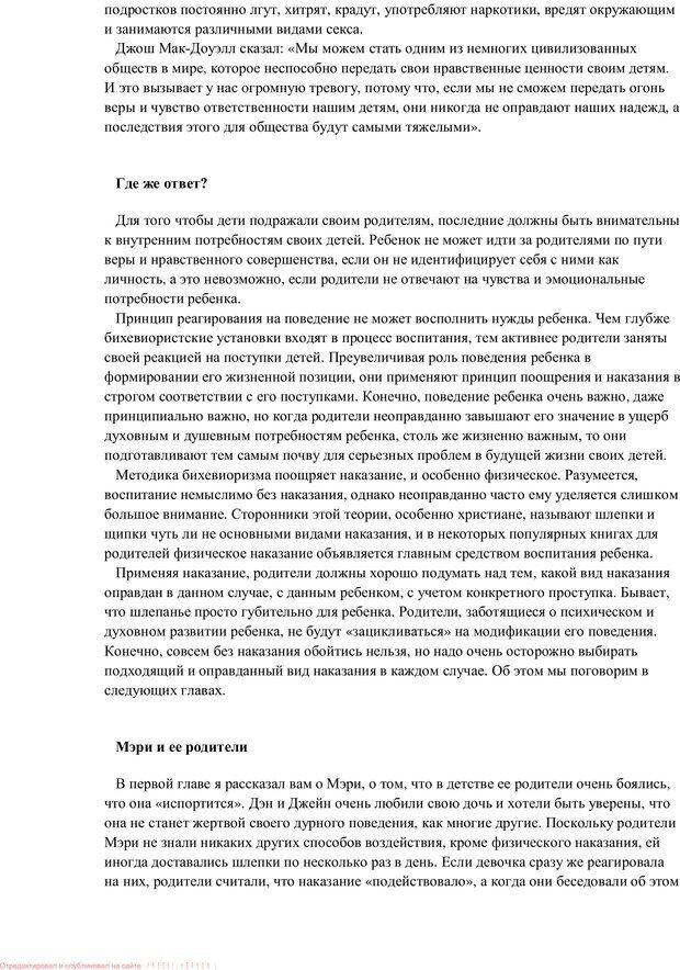 PDF. Воспитание в общении. Кэмпбелл Р. Страница 16. Читать онлайн