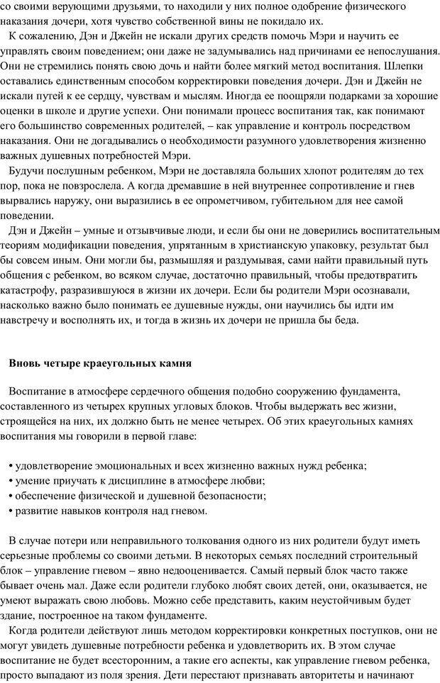 PDF. Воспитание в общении. Кэмпбелл Р. Страница 17. Читать онлайн