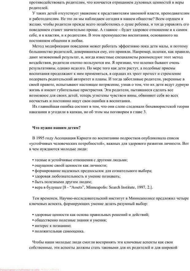 PDF. Воспитание в общении. Кэмпбелл Р. Страница 18. Читать онлайн
