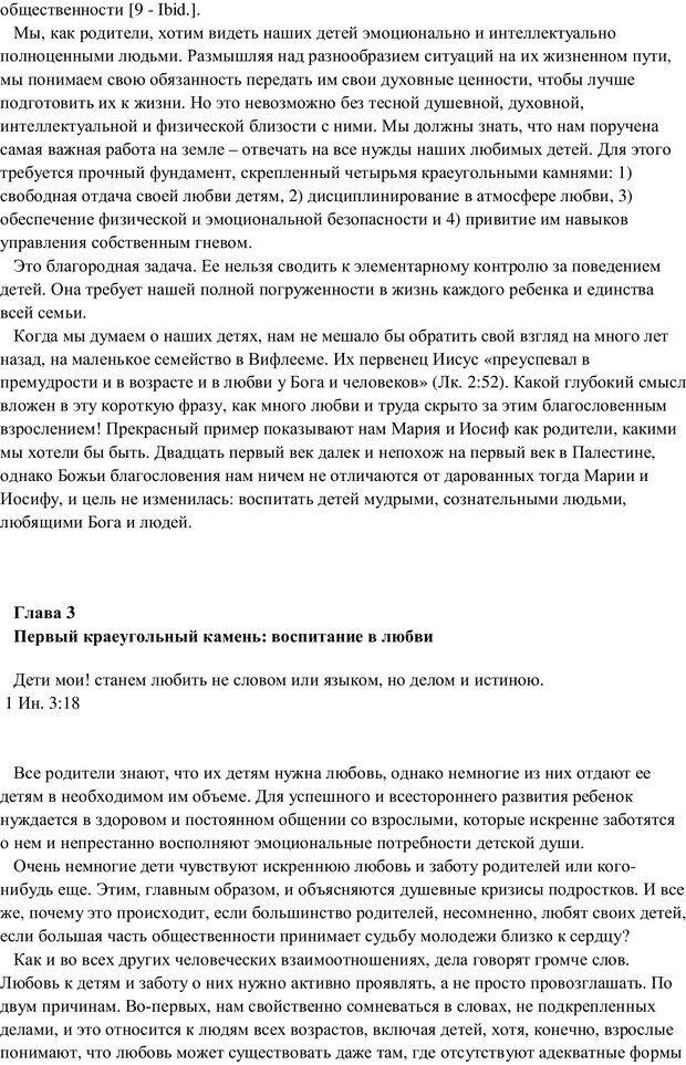 PDF. Воспитание в общении. Кэмпбелл Р. Страница 19. Читать онлайн