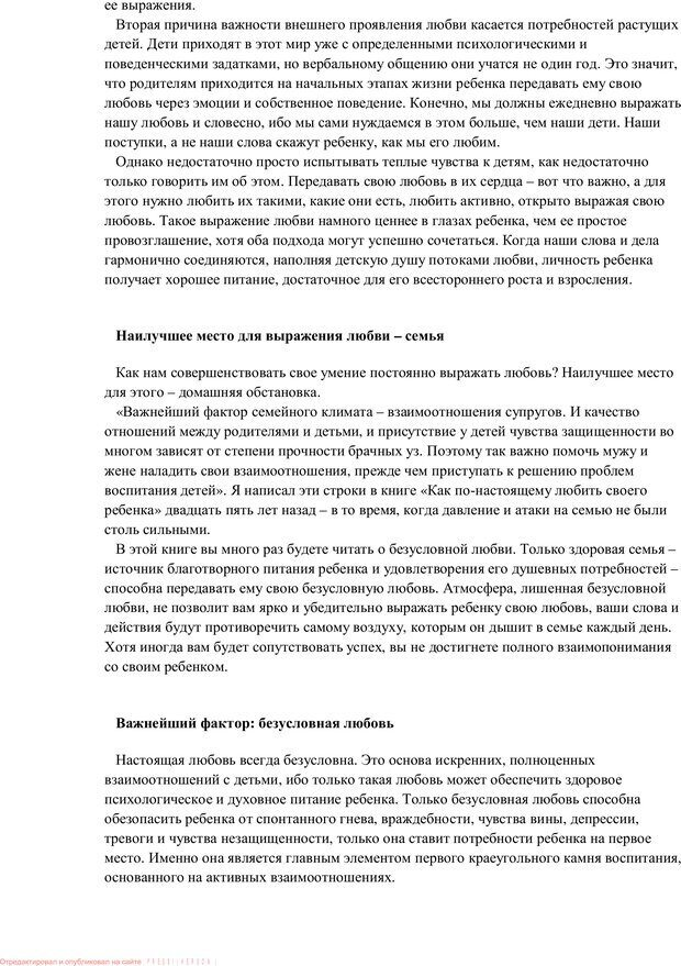 PDF. Воспитание в общении. Кэмпбелл Р. Страница 20. Читать онлайн