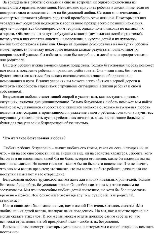 PDF. Воспитание в общении. Кэмпбелл Р. Страница 21. Читать онлайн