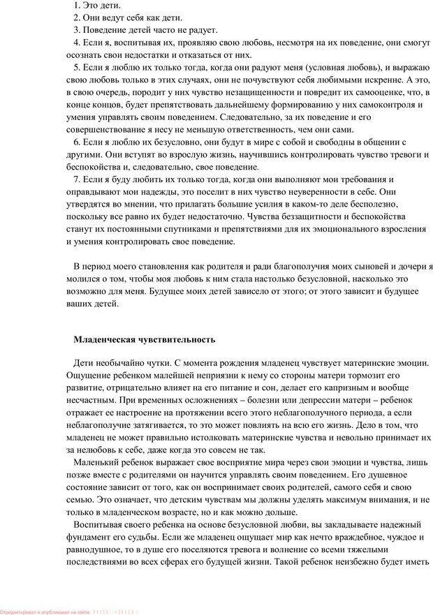 PDF. Воспитание в общении. Кэмпбелл Р. Страница 22. Читать онлайн