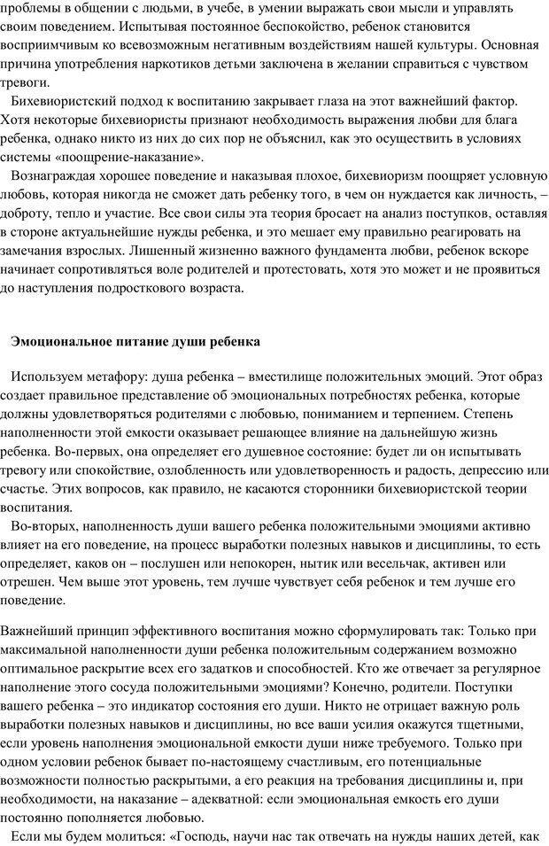 PDF. Воспитание в общении. Кэмпбелл Р. Страница 23. Читать онлайн