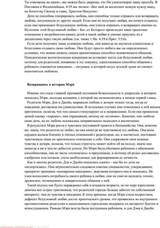 PDF. Воспитание в общении. Кэмпбелл Р. Страница 24. Читать онлайн
