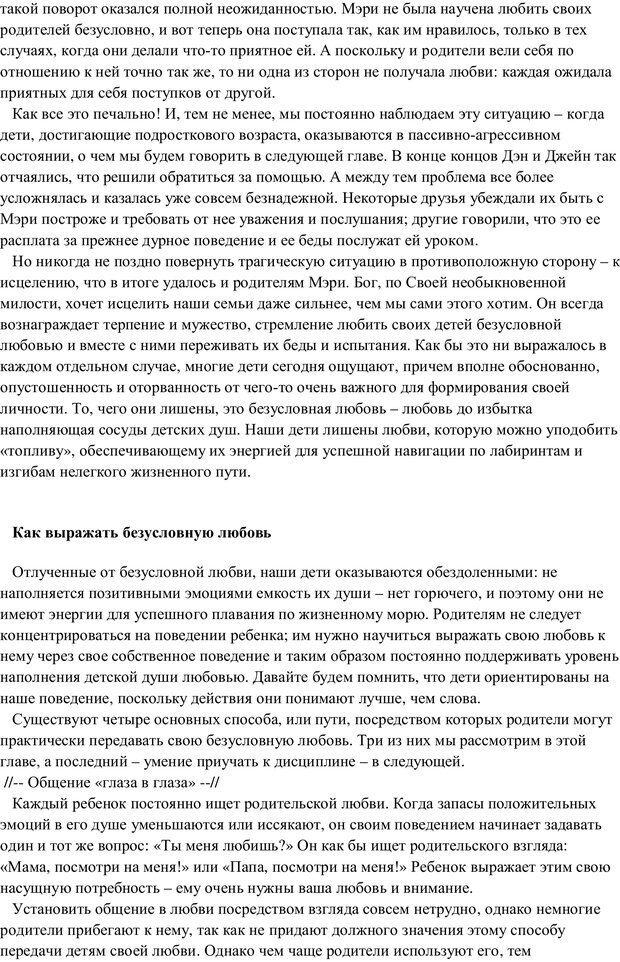PDF. Воспитание в общении. Кэмпбелл Р. Страница 25. Читать онлайн