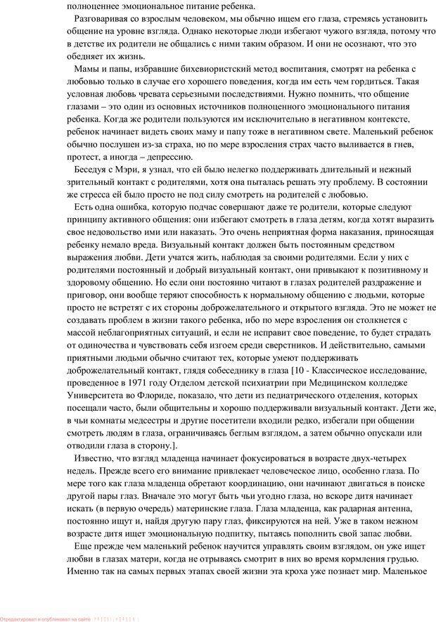 PDF. Воспитание в общении. Кэмпбелл Р. Страница 26. Читать онлайн