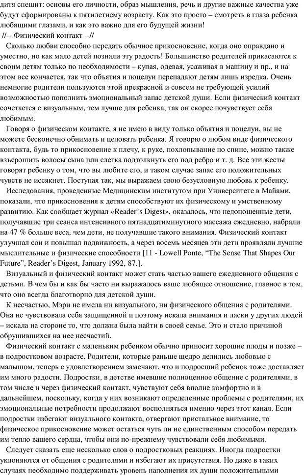 PDF. Воспитание в общении. Кэмпбелл Р. Страница 27. Читать онлайн