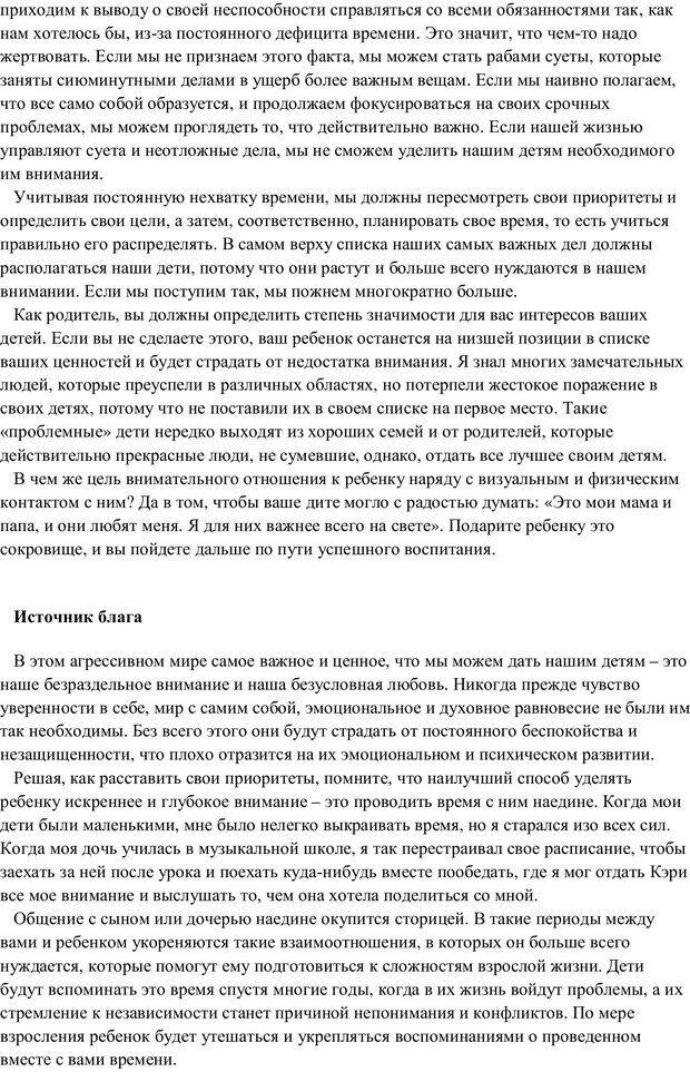 PDF. Воспитание в общении. Кэмпбелл Р. Страница 29. Читать онлайн