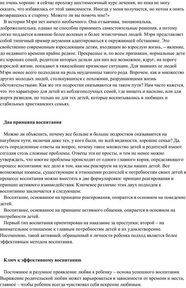 PDF. Воспитание в общении. Кэмпбелл Р. Страница 3. Читать онлайн