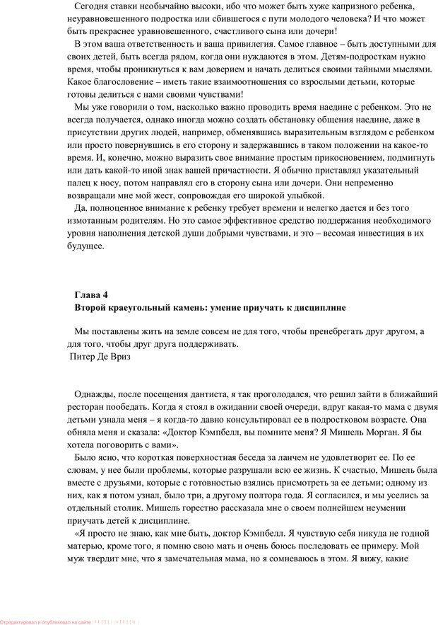 PDF. Воспитание в общении. Кэмпбелл Р. Страница 30. Читать онлайн