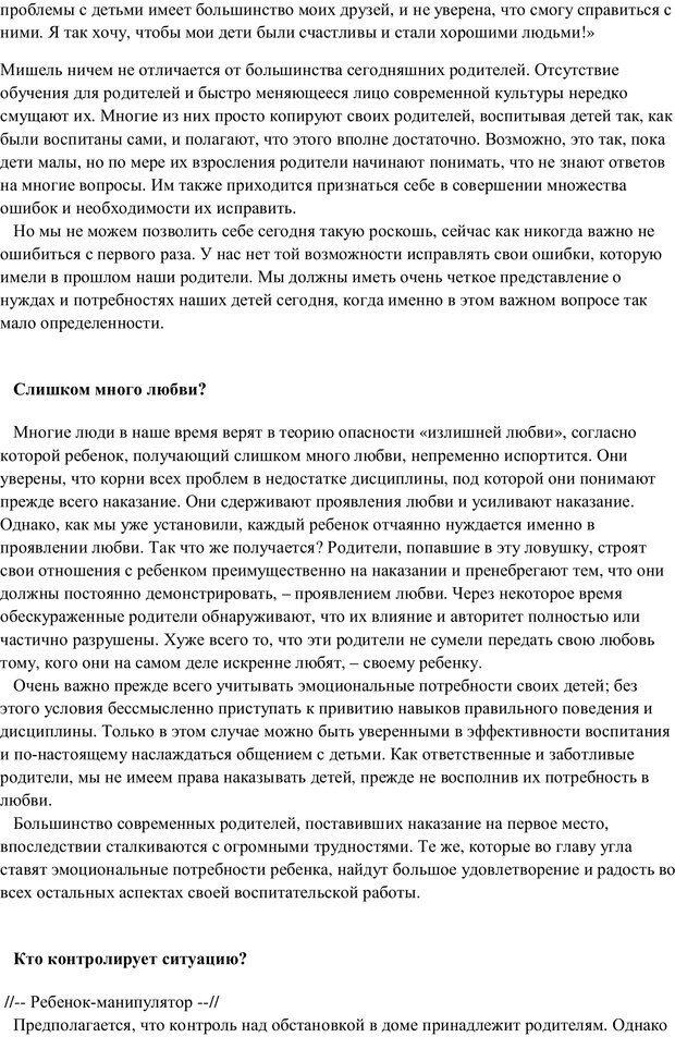 PDF. Воспитание в общении. Кэмпбелл Р. Страница 31. Читать онлайн