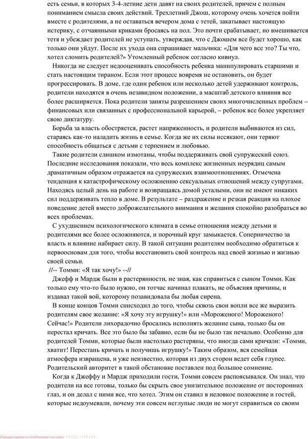 PDF. Воспитание в общении. Кэмпбелл Р. Страница 32. Читать онлайн