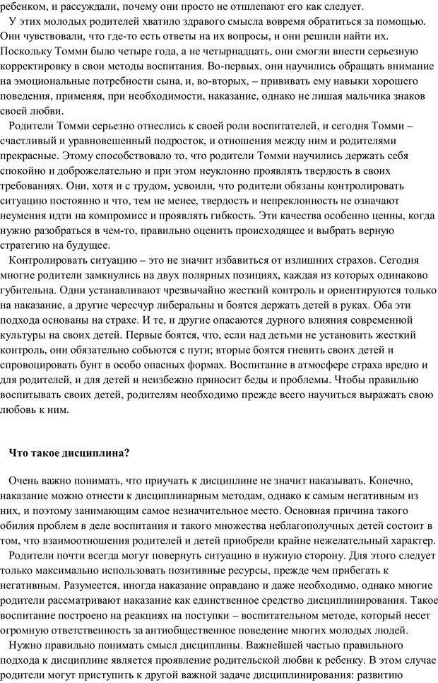 PDF. Воспитание в общении. Кэмпбелл Р. Страница 33. Читать онлайн