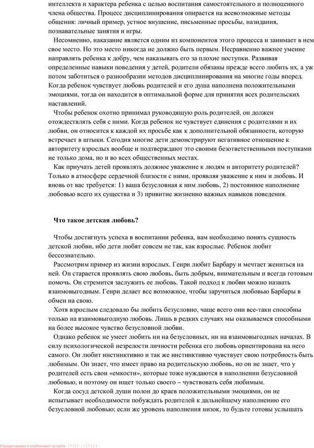 PDF. Воспитание в общении. Кэмпбелл Р. Страница 34. Читать онлайн