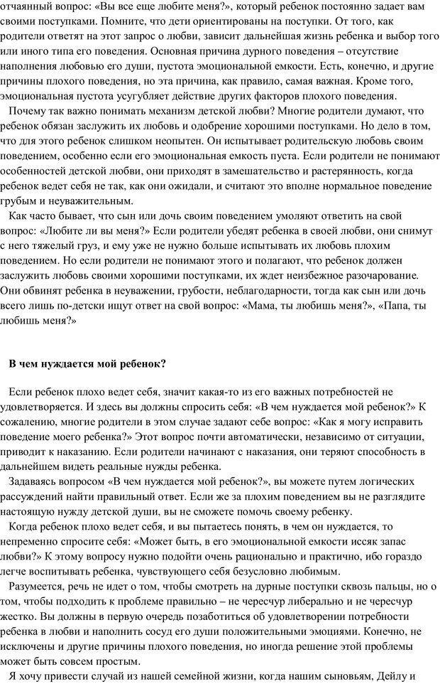 PDF. Воспитание в общении. Кэмпбелл Р. Страница 35. Читать онлайн