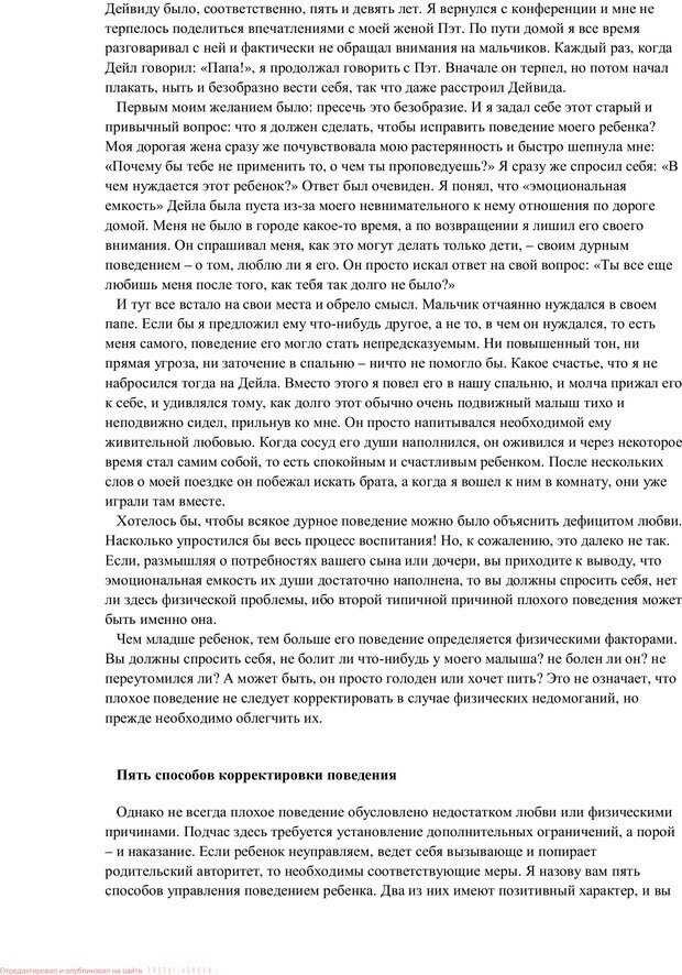 PDF. Воспитание в общении. Кэмпбелл Р. Страница 36. Читать онлайн