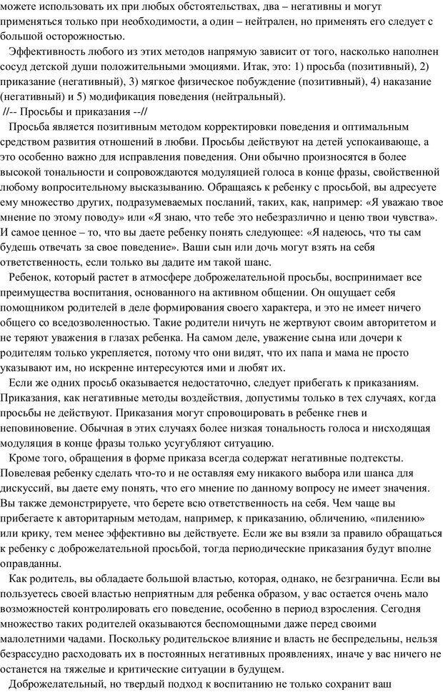 PDF. Воспитание в общении. Кэмпбелл Р. Страница 37. Читать онлайн