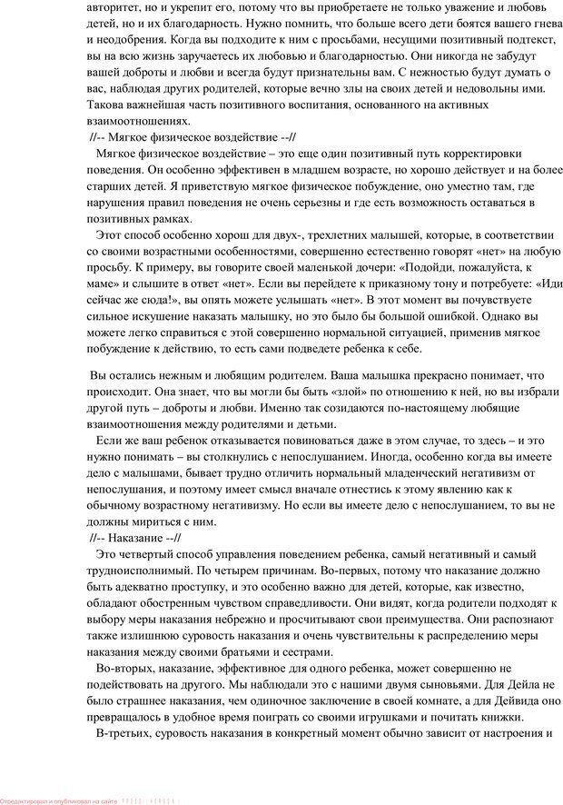 PDF. Воспитание в общении. Кэмпбелл Р. Страница 38. Читать онлайн