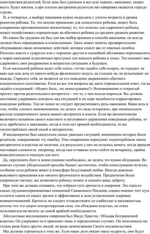 PDF. Воспитание в общении. Кэмпбелл Р. Страница 39. Читать онлайн