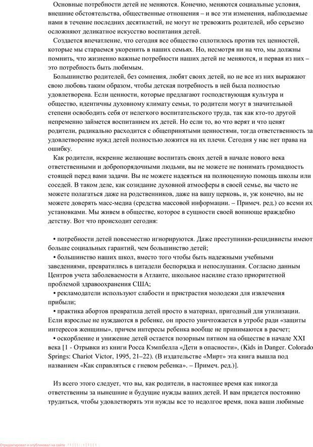 PDF. Воспитание в общении. Кэмпбелл Р. Страница 4. Читать онлайн