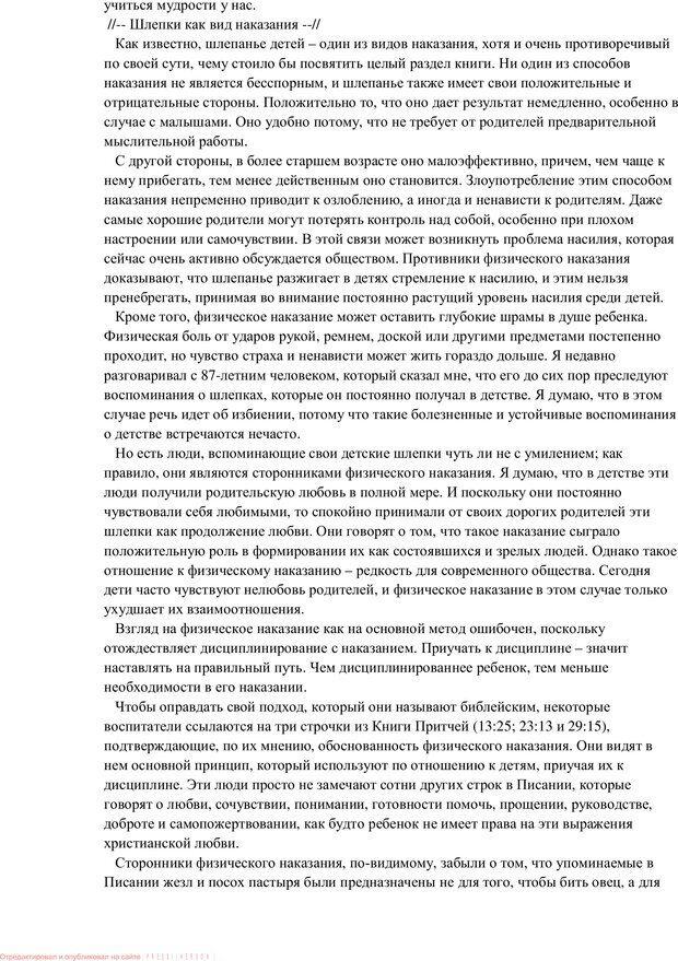 PDF. Воспитание в общении. Кэмпбелл Р. Страница 40. Читать онлайн