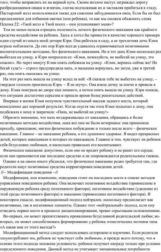 PDF. Воспитание в общении. Кэмпбелл Р. Страница 41. Читать онлайн