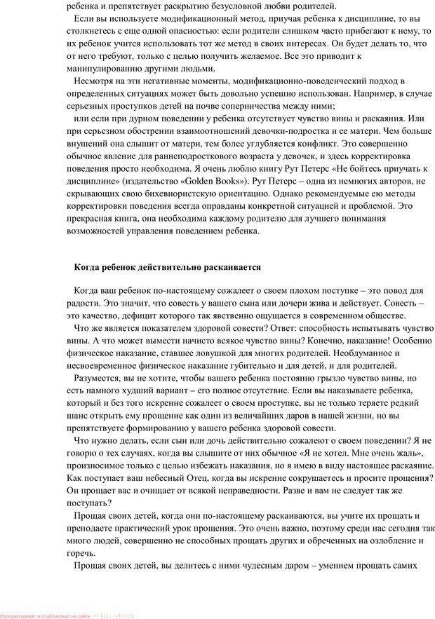PDF. Воспитание в общении. Кэмпбелл Р. Страница 42. Читать онлайн