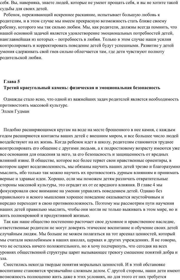 PDF. Воспитание в общении. Кэмпбелл Р. Страница 43. Читать онлайн