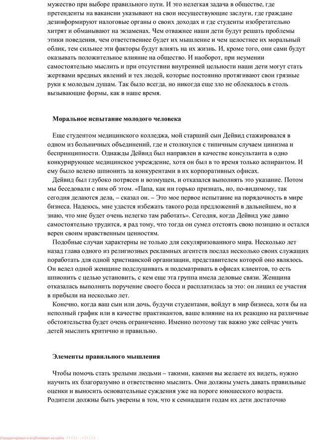 PDF. Воспитание в общении. Кэмпбелл Р. Страница 44. Читать онлайн