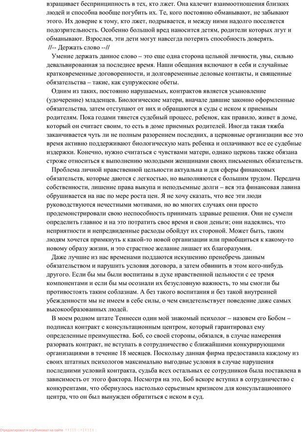 PDF. Воспитание в общении. Кэмпбелл Р. Страница 46. Читать онлайн