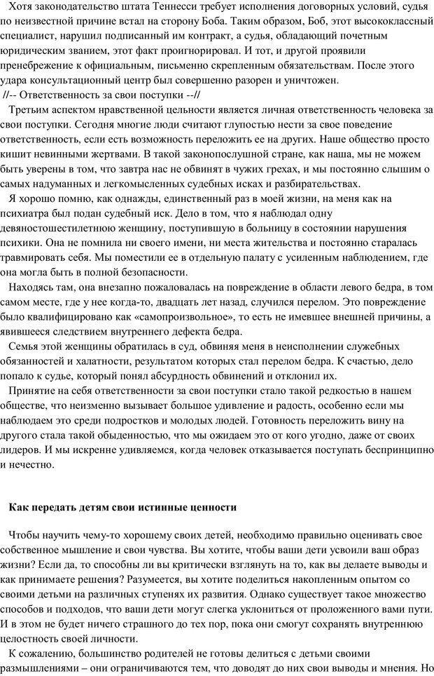 PDF. Воспитание в общении. Кэмпбелл Р. Страница 47. Читать онлайн