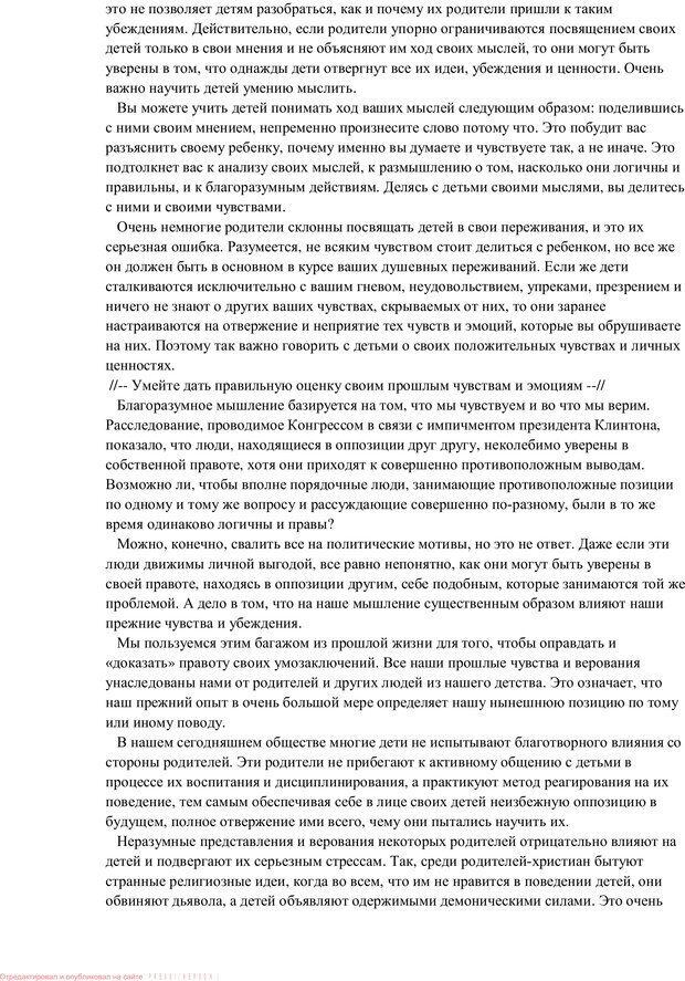 PDF. Воспитание в общении. Кэмпбелл Р. Страница 48. Читать онлайн