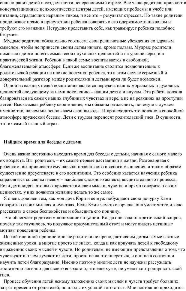 PDF. Воспитание в общении. Кэмпбелл Р. Страница 49. Читать онлайн