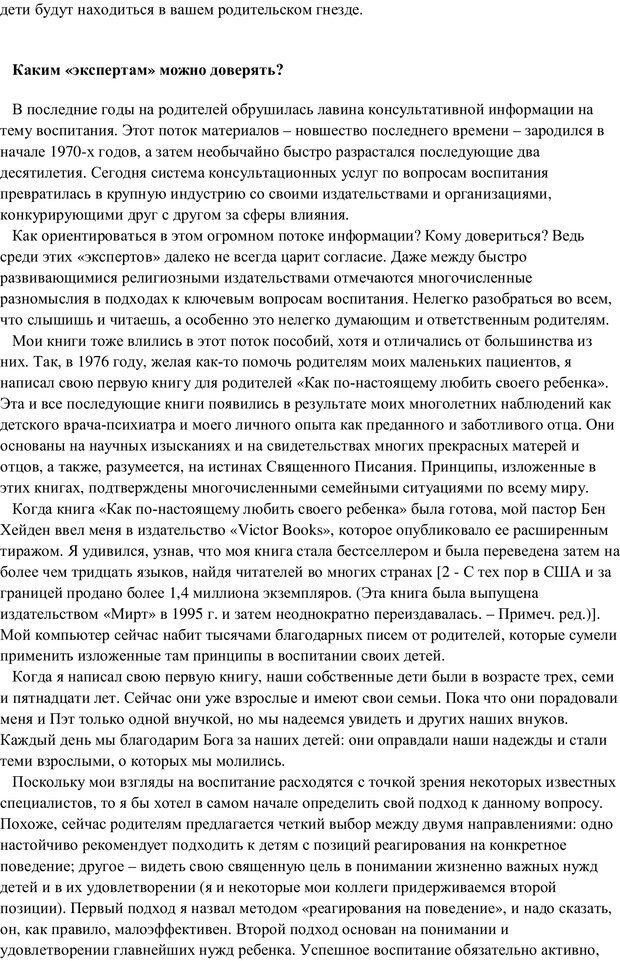 PDF. Воспитание в общении. Кэмпбелл Р. Страница 5. Читать онлайн