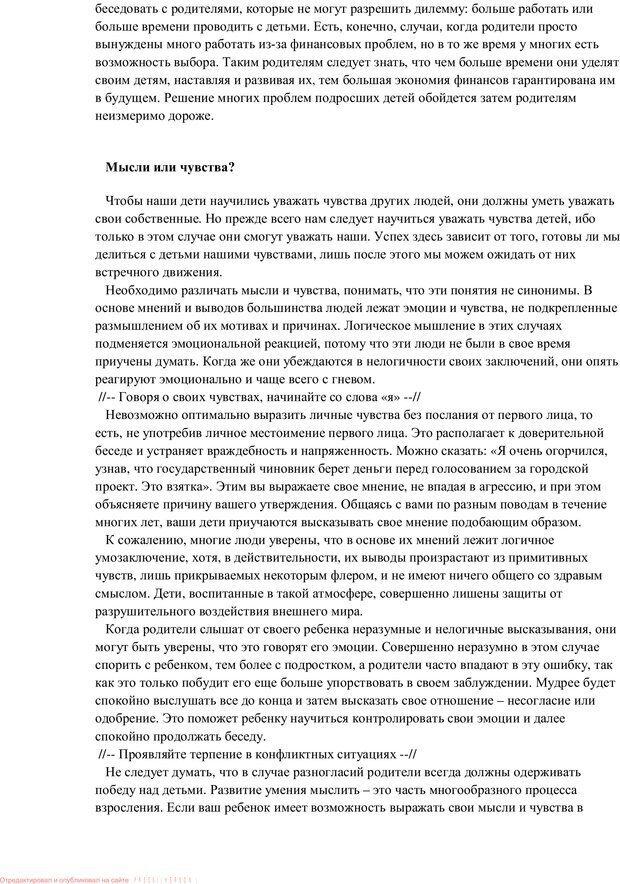 PDF. Воспитание в общении. Кэмпбелл Р. Страница 50. Читать онлайн