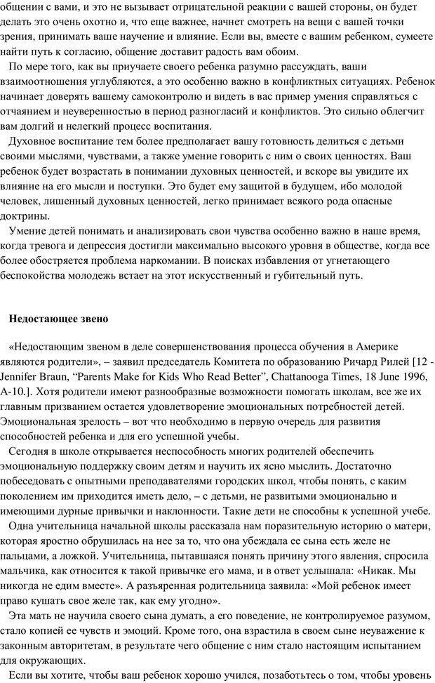 PDF. Воспитание в общении. Кэмпбелл Р. Страница 51. Читать онлайн